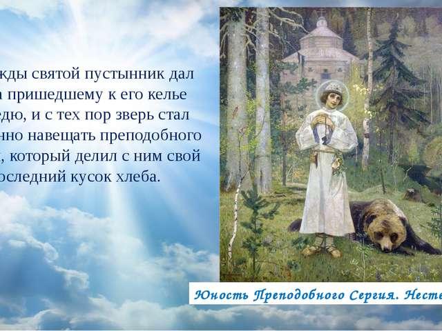 Юность Преподобного Сергия. Нестеров М.В. Однажды святой пустынник дал хлеба...