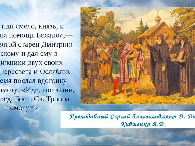 Преподобный Сергий благословляет Д. Донского. Кившенко А.Д. «Иди, иди смело,...