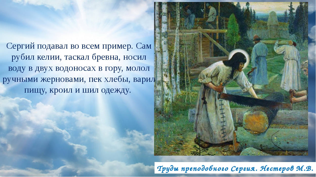 Труды преподобного Сергия. Нестеров М.В. Сергий подавал во всем пример. Сам р...