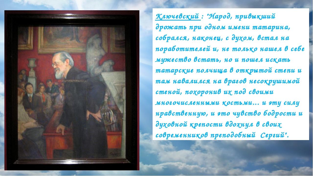 """Ключевский : """"Народ, привыкший дрожать при одном имени татарина, собрался, на..."""