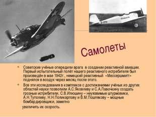 Самолеты Советские учёные опередили врага в создании реактивной авиации. Пер