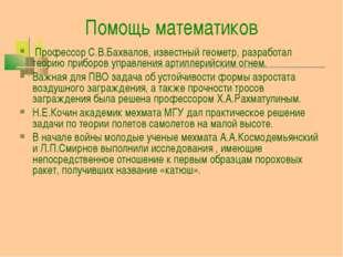 Помощь математиков Профессор С.В.Бахвалов, известный геометр, разработал тео