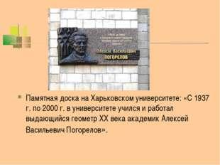 Памятная доска на Харьковском университете: «С 1937 г. по 2000 г. в университ