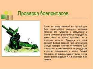 Проверка боеприпасов Только во время операций на Курской дуге было израсходо