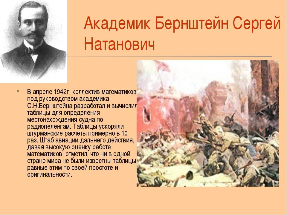В апреле 1942г. коллектив математиков под руководством академика С.Н.Бернштей...