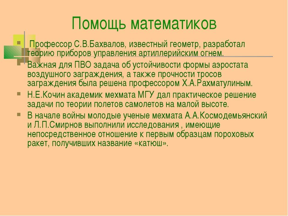 Помощь математиков Профессор С.В.Бахвалов, известный геометр, разработал тео...