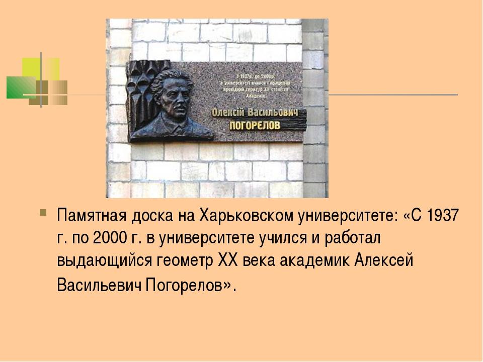 Памятная доска на Харьковском университете: «С 1937 г. по 2000 г. в университ...