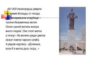 641 803 ленинградца умерли во время блокады от голода. На Пискаревском кладб