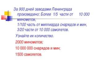 За 900 дней заводами Ленинграда произведено: Более 1/5 части от 10 000 миноме