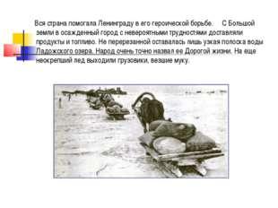 Вся страна помогала Ленинграду в его героической борьбе. С Большой земли в о
