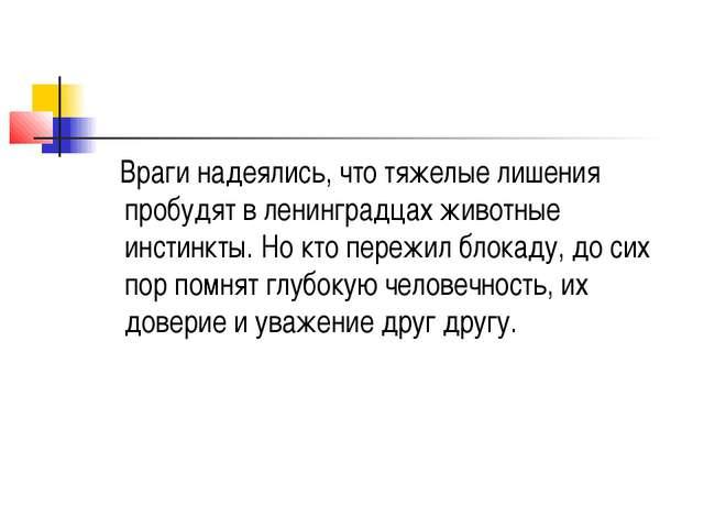 Враги надеялись, что тяжелые лишения пробудят в ленинградцах животные инстин...