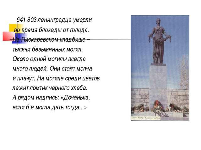 641 803 ленинградца умерли во время блокады от голода. На Пискаревском кладб...