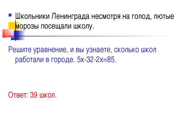 Школьники Ленинграда несмотря на голод, лютые морозы посещали школу. Решите у...