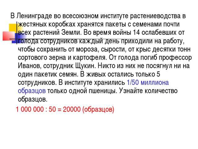В Ленинграде во всесоюзном институте растениеводства в жестяных коробках хран...