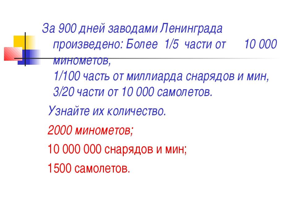 За 900 дней заводами Ленинграда произведено: Более 1/5 части от 10 000 миноме...