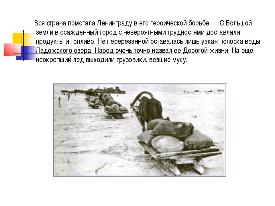 Вся страна помогала Ленинграду в его героической борьбе. С Большой земли в о...