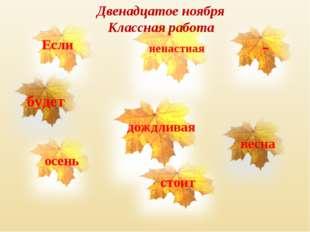 Если осень стоит ненастная - дождливая весна будет Двенадцатое ноября Классна
