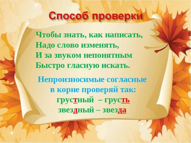 Непроизносимые согласные в корне проверяй так: грустный – грусть звездный – з...