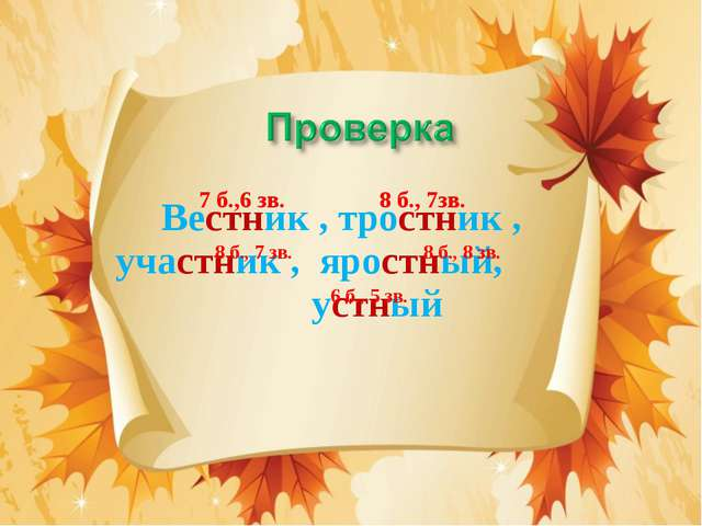 Вестник , тростник , участник , яростный, устный 7 б.,6 зв. 8 б., 7зв. 8 б.,...