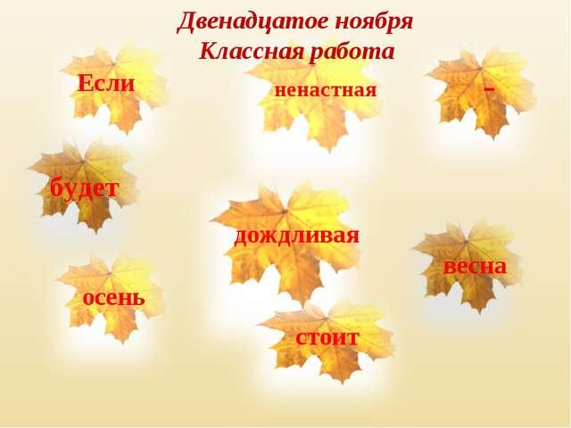 Если осень стоит ненастная - дождливая весна будет Двенадцатое ноября Классна...