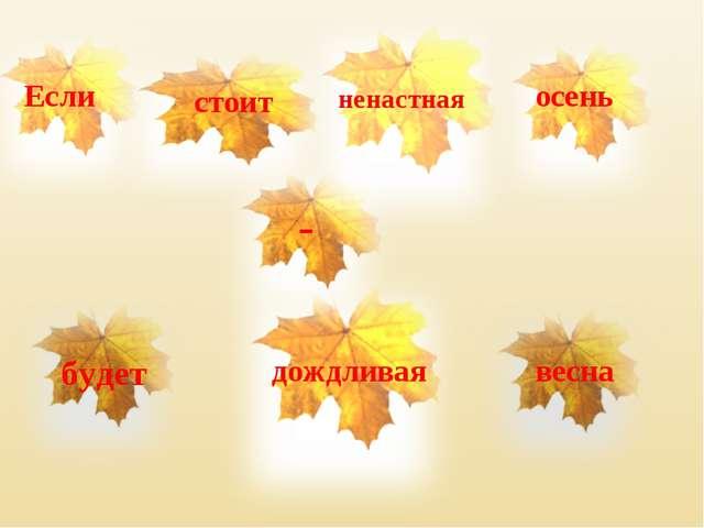Если осень стоит ненастная - дождливая весна будет