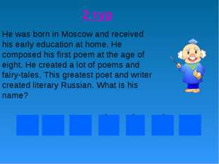 2 тур He was born in Moscow and received his early education at home. He comp