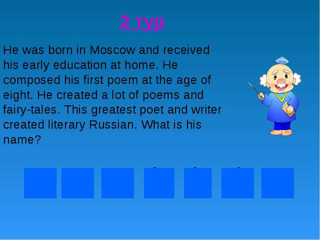 2 тур He was born in Moscow and received his early education at home. He comp...