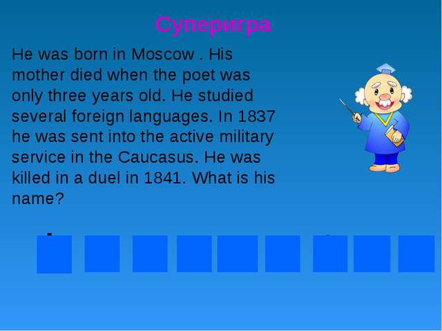 Суперигра He was born in Moscow . His mother died when the poet was only thre...