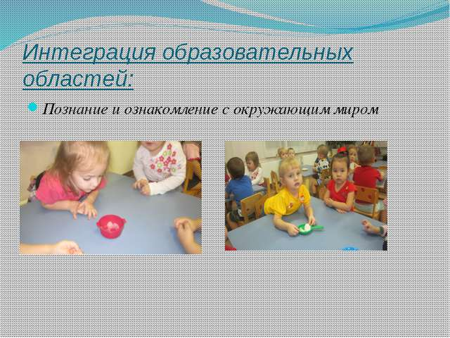 Интеграция образовательных областей: Познание и ознакомление с окружающим миром