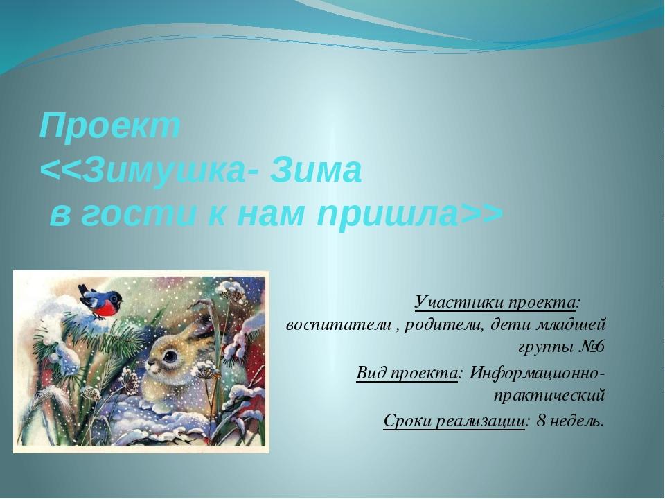 Проект  Участники проекта: воспитатели , родители, дети младшей группы №6 Вид...