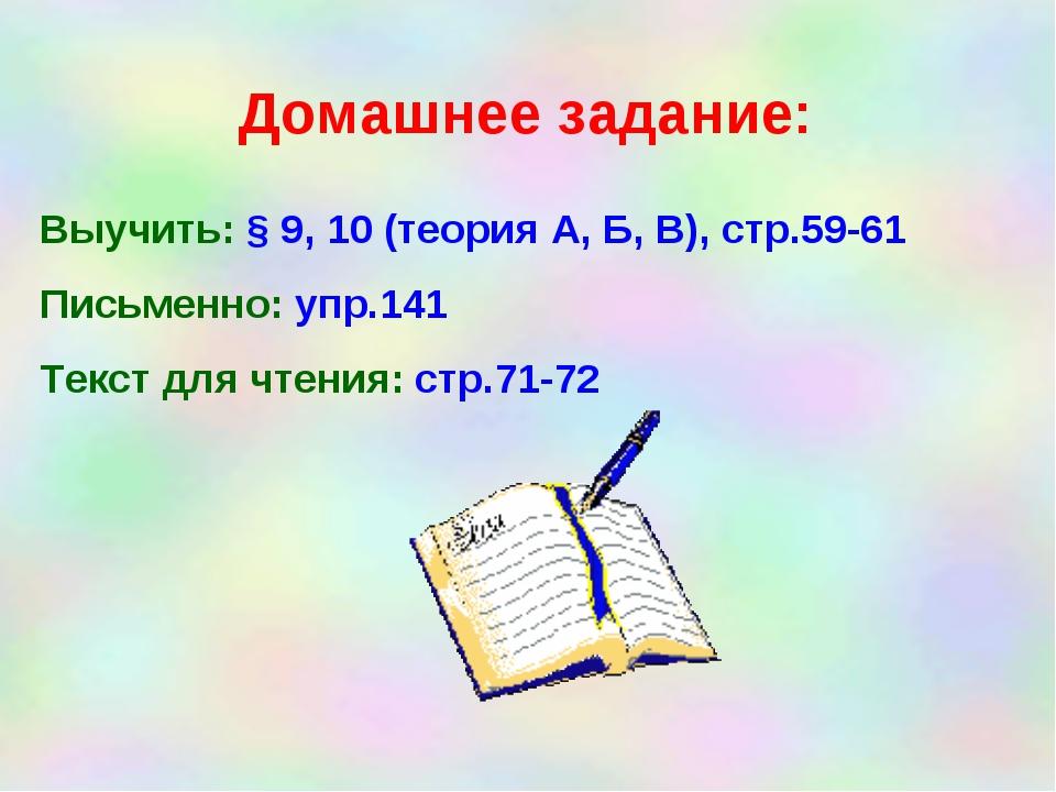 Домашнее задание: Выучить: § 9, 10 (теория А, Б, В), стр.59-61 Письменно: упр...