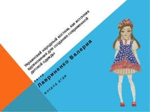 Украинский народный костюм, как источник вдохновения для создания современной