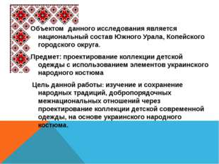 Объектом данного исследования является национальный состав Южного Урала, Копе