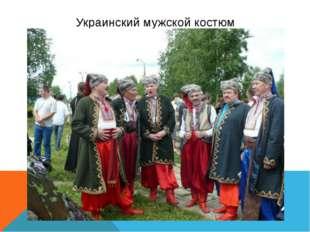 Украинский мужской костюм