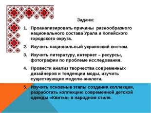 Задачи: Проанализировать причины разнообразного национального состава Урала