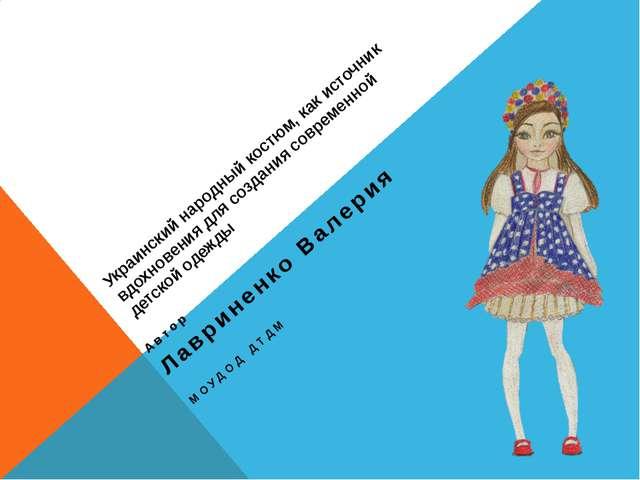 Украинский народный костюм, как источник вдохновения для создания современной...