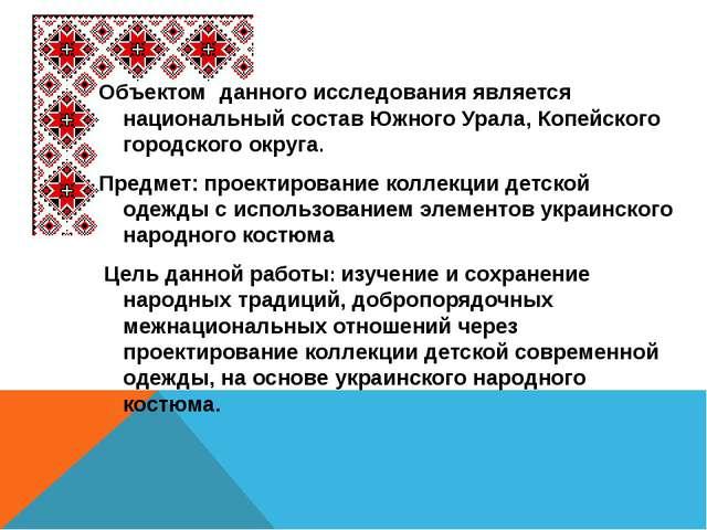 Объектом данного исследования является национальный состав Южного Урала, Копе...