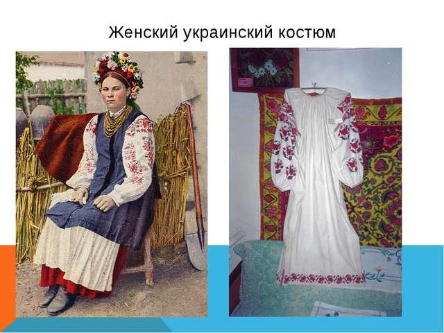 Женский украинский костюм