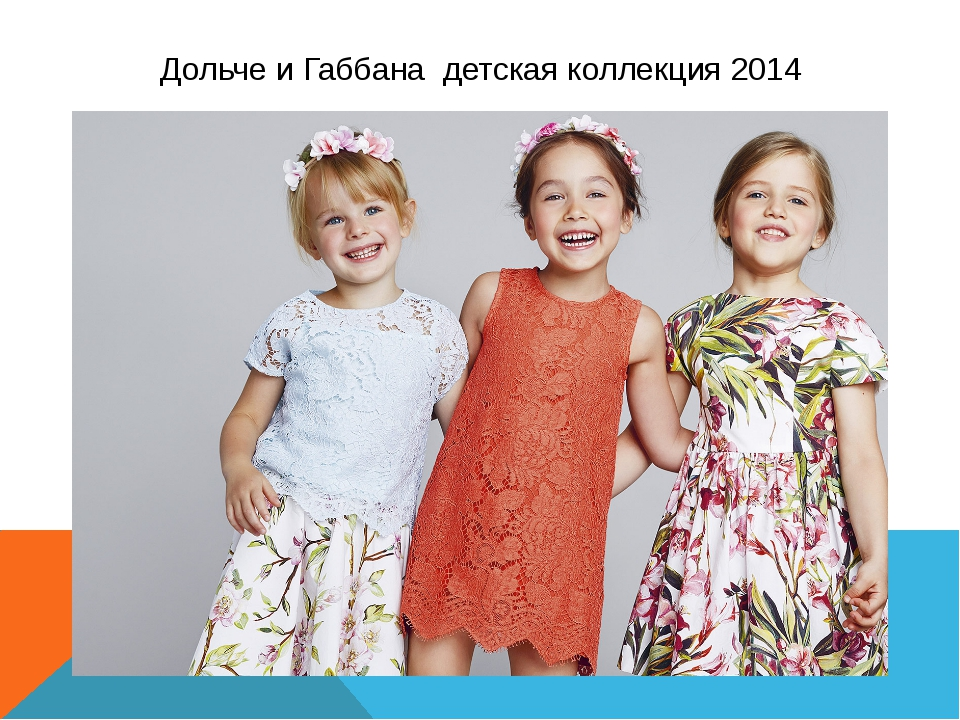 Дольче и Габбана детская коллекция 2014