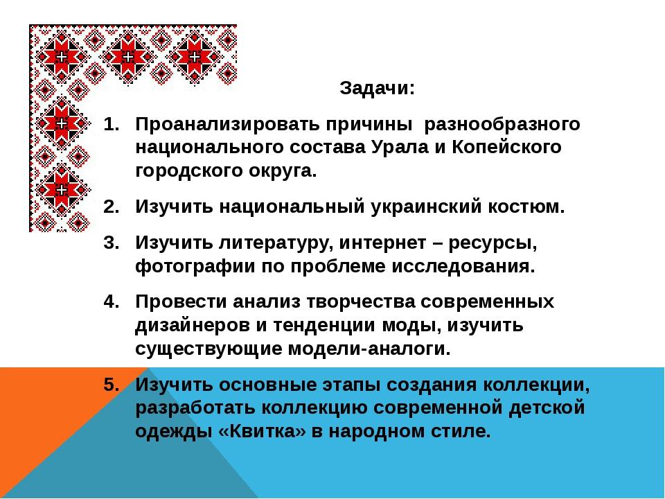 Задачи: Проанализировать причины разнообразного национального состава Урала...