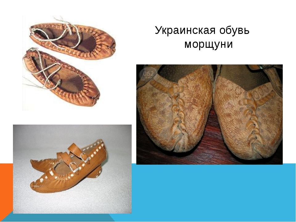 Украинская обувь морщуни