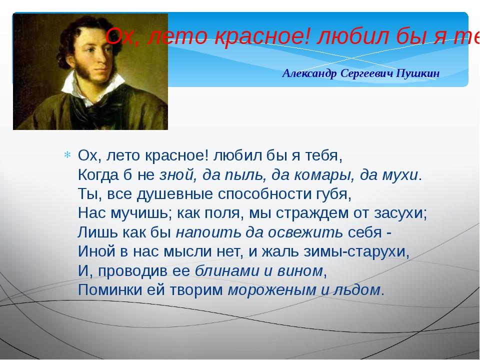 Стих ах если бы пушкин
