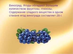 Виноград. Ягоды обладают большим количеством фруктозы, глюкозы. Содержание сл