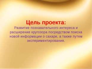 Цель проекта: Развитие познавательного интереса и расширение кругозора посред