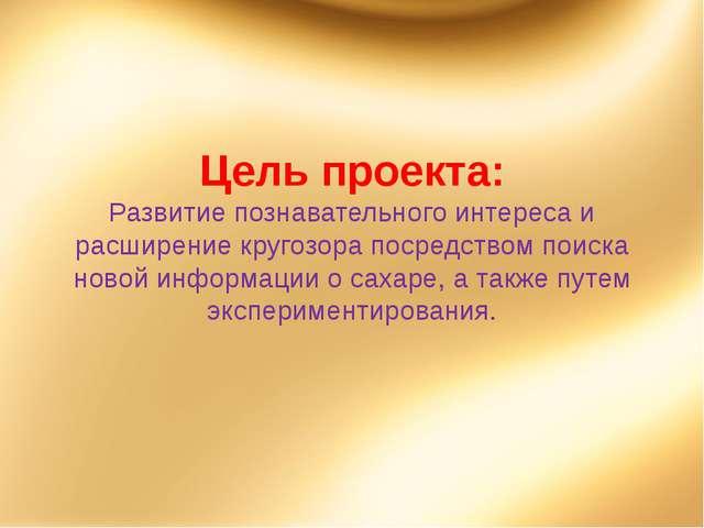 Цель проекта: Развитие познавательного интереса и расширение кругозора посред...
