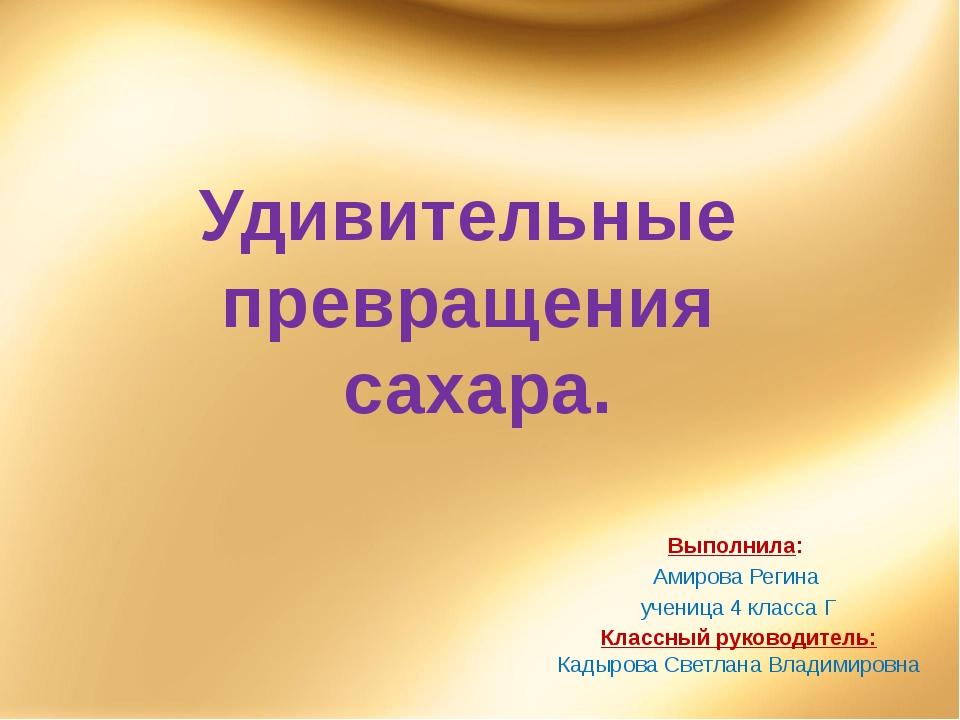 Выполнила: Амирова Регина ученица 4 класса Г Классный руководитель: Кадырова...
