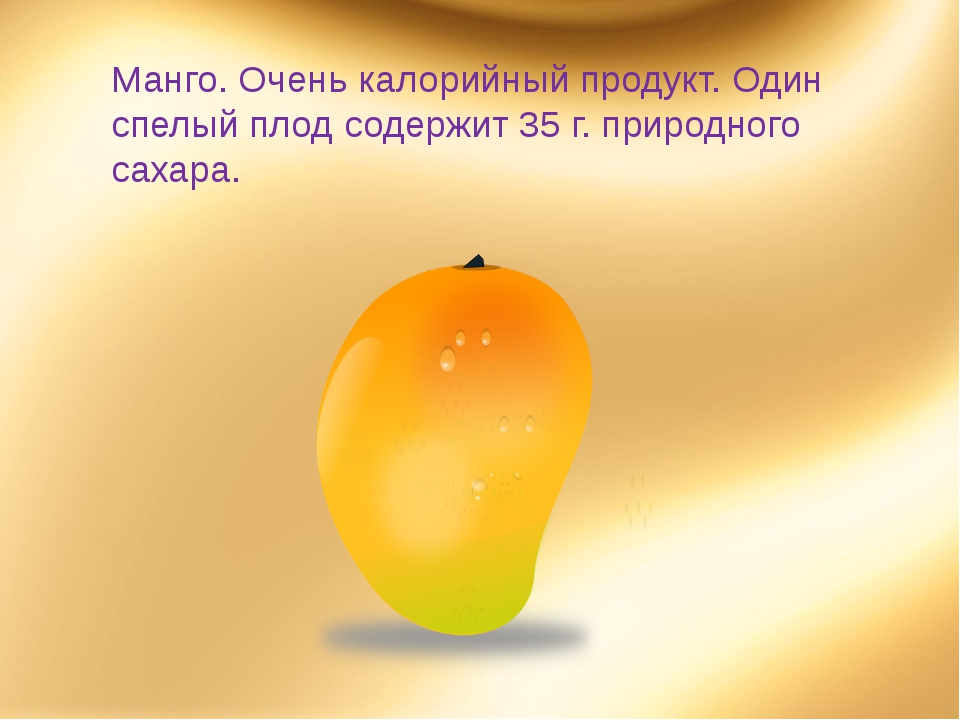 Манго. Очень калорийный продукт. Один спелый плод содержит 35 г. природного с...