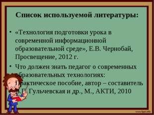 Список используемой литературы: «Технология подготовки урока в современной ин