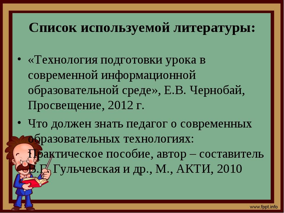 Список используемой литературы: «Технология подготовки урока в современной ин...