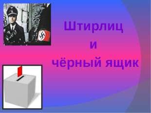 Штирлиц и чёрный ящик